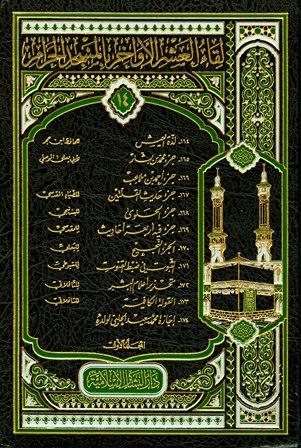 تحميل كتاب لقاء العشر الأواخر بالمسجد الحرام (المجموعة الرابعة عشرة: 1432 هـ = 164-174) المجلد الأول تأليف مجموعة من المصنفين pdf مجاناً | المكتبة الإسلامية | موقع بوكس ستريم