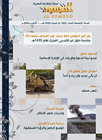 مجلة الصمود العدد 102