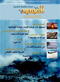 مجلة الصمود العدد 107