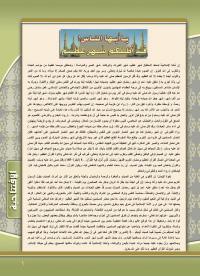مجلة الصمود العدد 15