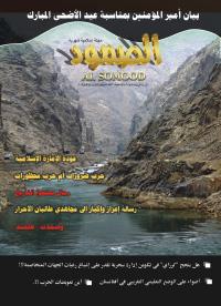 مجلة الصمود العدد 42