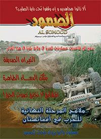 مجلة الصمود العدد 79