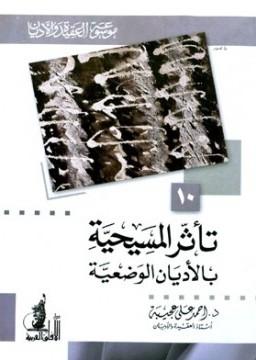 تحميل كتاب تأثر المسيحية بالأديان الوضعية تأليف أحمد علي عجيبة pdf مجاناً | المكتبة الإسلامية | موقع بوكس ستريم